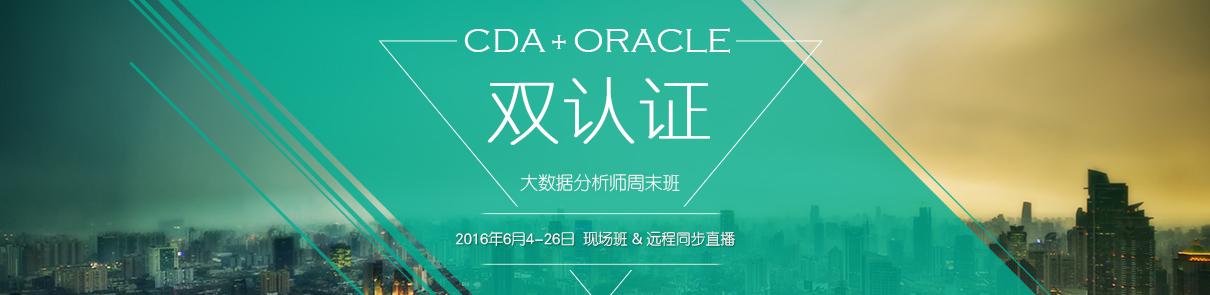 CDA大数据分析师