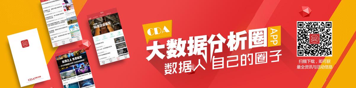 CDA大数据分析圈APP