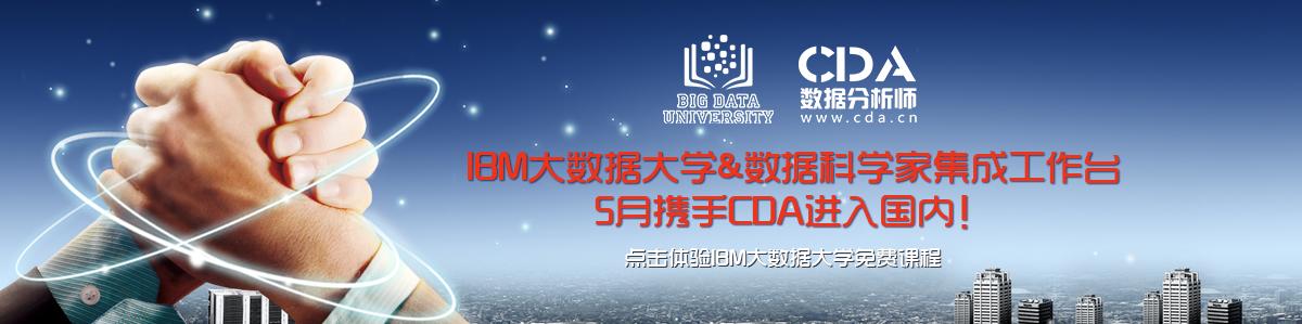 IBM & CDA
